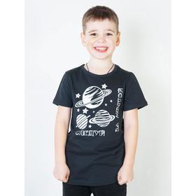 Футболка для мальчика, цвет тёмно-серый, рост 92 см