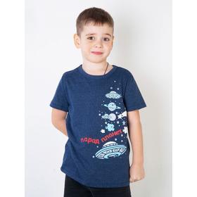 Футболка для мальчика, цвет синий меланж, рост 92 см