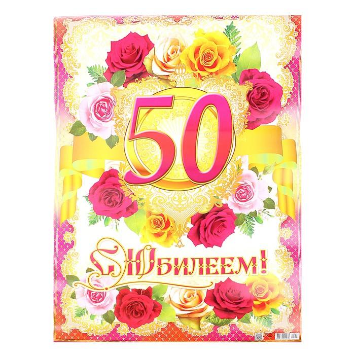 Открытки к 50 лет печать, что делать