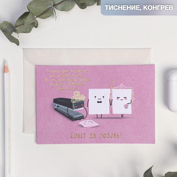 Открытка на акварельном картоне «Совет да любовь», 10 х 15 см