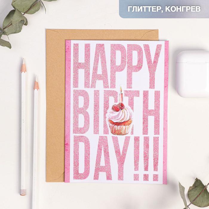 Открытка на акварельном картоне Happy Birthday!!!, 11,8  х 16,4 см