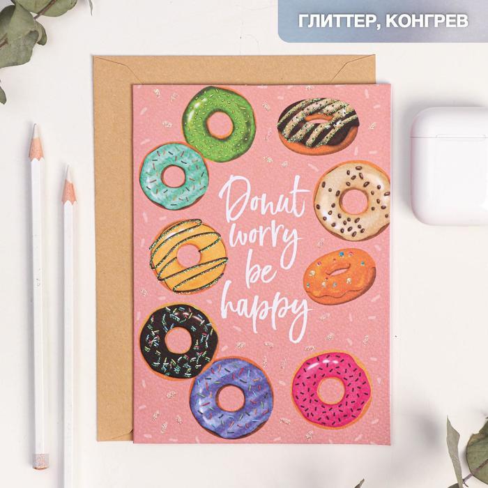 Открытка на акварельном картоне Donut, 11,8  х 16,4 см