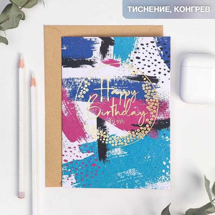 Открытка на акварельном картоне Happy Birthday to You, 11,8  х 16,4 см