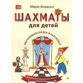 Шахматы для детей. Обучающая сказка в картинках. Дополненное издание, Фоминых М. В.
