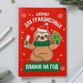 Блокнот-перевертыш новогодний «Праздничного бездельника», 64 листа