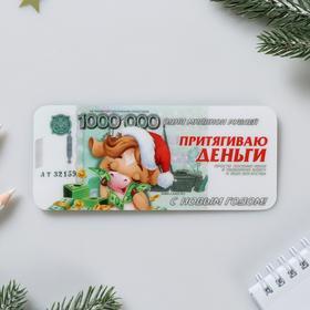 Волшебная купюра - закладка «Притягиваю деньги» Ош