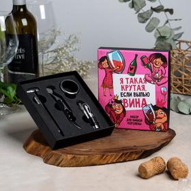 """{{photo.Alt    photo.Description    'Набор для вина в картонной коробке """"Я такая крутая"""", 14 х 16 см'}}"""