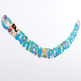 "Paper garland ""happy birthday!"" fairies disney, 200 cm"