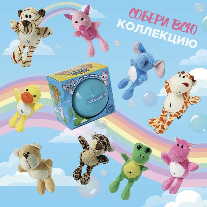Мягкая игрушка-сюрприз «Коллекция: животные со всего мира»