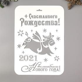 "Трафарет пластик ""Счастливого Рождества"""
