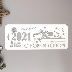 """Трафарет пластик """"2021"""""""