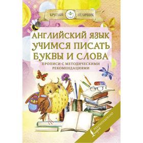 Английский язык. Учимся писать буквы и слова. Прописи с методическими рекомендациями .