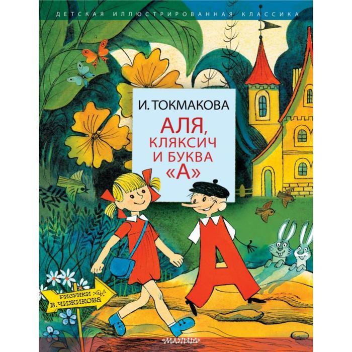 Аля, Кляксич и буква «А», рисунки В. Чижикова, Токмакова И.П. - фото 970042