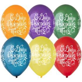 """Шар латексный 14"""" «С днём рождения тебя. Яркий», шелкография, кристалл, набор 25 шт., МИКС"""