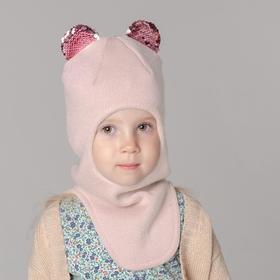 Шапка-шлем для девочки, цвет пудра, размер 50-54