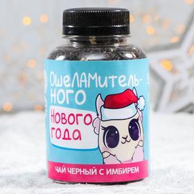 Чай чёрный «Ошеломительного Нового года»: с имбирём, 50 г.