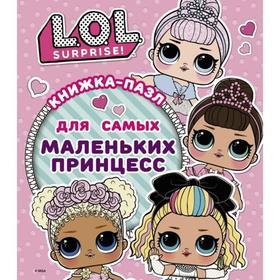 L.O.L. Surprise. Книжка-пазл для самых маленьких принцесс Погосян А.А.