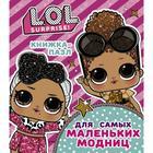L.O.L. Surprise. Книжка-пазл для самых маленьких модниц Погосян А.А. - фото 972905