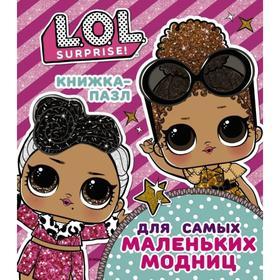 L.O.L. Surprise. Книжка-пазл для самых маленьких модниц Погосян А.А.