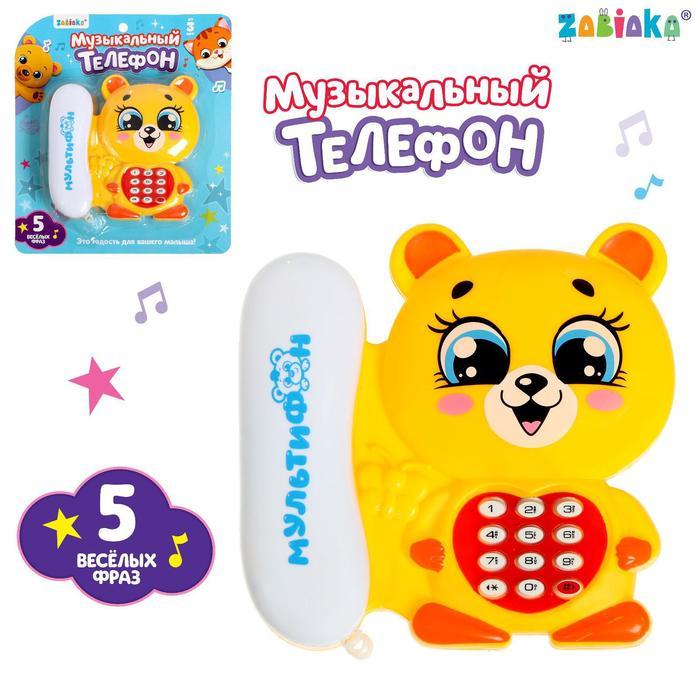 Музыкальный телефон «Мультифон: Весёлый мишутка», русская озвучка, работает от батареек, цвет жёлтый
