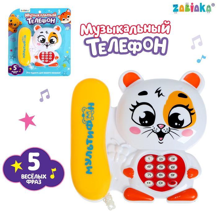 Музыкальный телефон «Мультифон: Хомячок», русская озвучка, работает от батареек, цвет белый