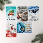 Calendar pocket Novogodniy Mix No. 2, 5 PCs