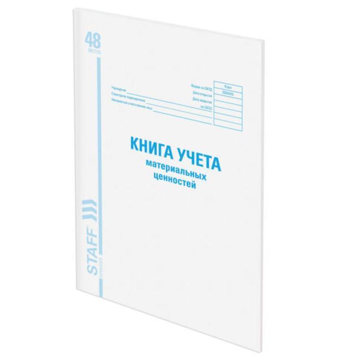 Книга учета материальных ценностей, ОКУД 0504042, А4 48 л, картон, офсет 130234