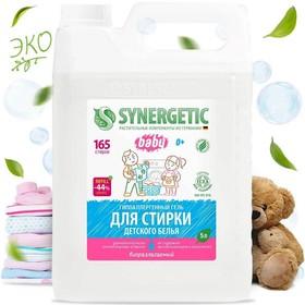 Концентрированный гель Synergetic для стирки детского белья, гипоаллергенный, 5 л
