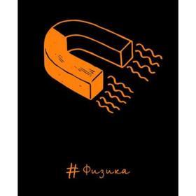 """Тетрадь предметная """"Неоновые акценты"""", 48 листов в клетку """"Физика"""" со справочными материалами, обложка чёрный дизайнерский картон, печать неоновой краской, блок офсет"""