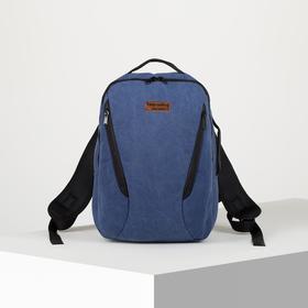 Рюкзак школьный, 2 отдела на молниях, 2 наружный кармана, цвет синий