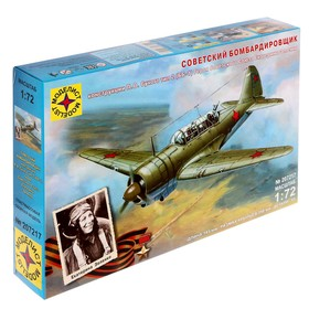 Сборная модель «Советский бомбардировщик конструкции П.О. Сухого тип 2 ББ-1», масштаб 1:72
