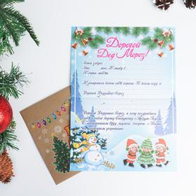 "A letter to Santa Claus ""Snowman with children"" with Kraft envelope"