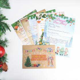 """Письмо Деду Морозу """"Новогоднее - 1"""" с конвертом крафт, МИКС"""
