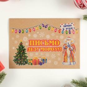 """Письмо Деду Морозу """"Новогоднее - 2"""" с конвертом крафт, МИКС"""