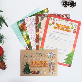 """Письмо Деду Морозу """"Новогоднее - 3"""" с конвертом крафт, МИКС"""