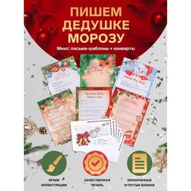 """Письмо Деду Морозу """"Колокольчики"""" формат А4, 100гр/м с ЦВЕТНЫМ конвертом 23х16см"""