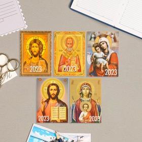 """Карманный календарь """"Иконы - 1"""" 2022 год, 7 х 10 см, МИКС"""