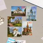 "Pocket calendar ""Churches"" 2021, 7 x 10 cm, MIX"