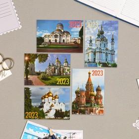 "Карманный календарь ""Храмы"" 2022 год, 7 х 10 см, МИКС"