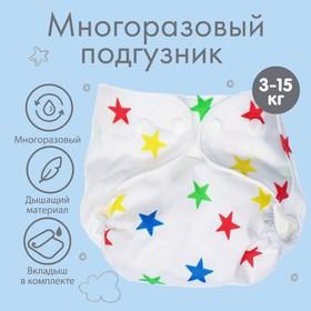 Многоразовый подгузник с вкладышем «Звезды»
