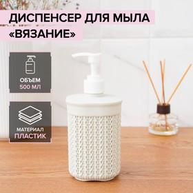Диспенсер для мыла «Вязание», 500 мл, цвет белый ротанг