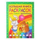 «Большая книга раскрасок для самых маленьких»
