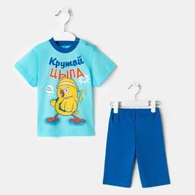 Комплект для мальчика, цвет голубой, рост 74 см