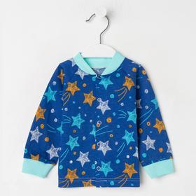 Кофточка детская, цвет синий/звёзды, рост 68 см