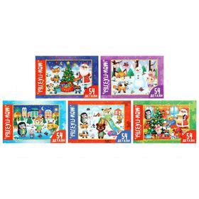 Пазл детский «Новогодние забавы», 54 элемента, МИКС