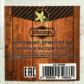 """Бурлящие кристаллы """"Добропаровъ"""" из персидской соли с эфирным маслом ванили, 350 гр - фото 7246835"""