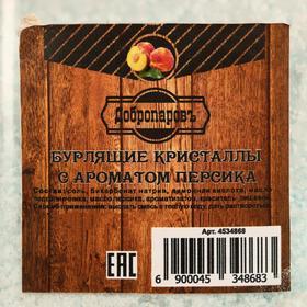 """Бурлящие кристаллы """"Добропаровъ"""" из персидской соли с ароматизатором персик, 350 гр - фото 7246841"""