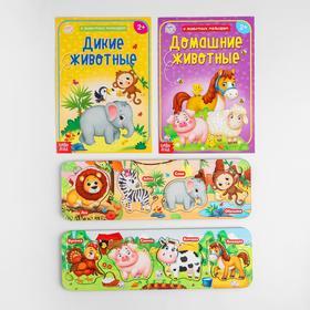 Рамка вкладыш «Дикие животные и животные фермы» + 2 книги (головоломка)