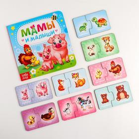 Парные пазлы «Мамы и малыши» +картонная книга (головоломка)