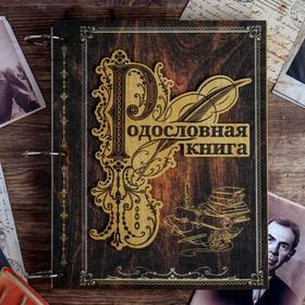 """Родословная книга """"Перо и чернильница"""", 20 х 25 см"""